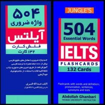 504 Essential Words IELTS (Flash Cards)